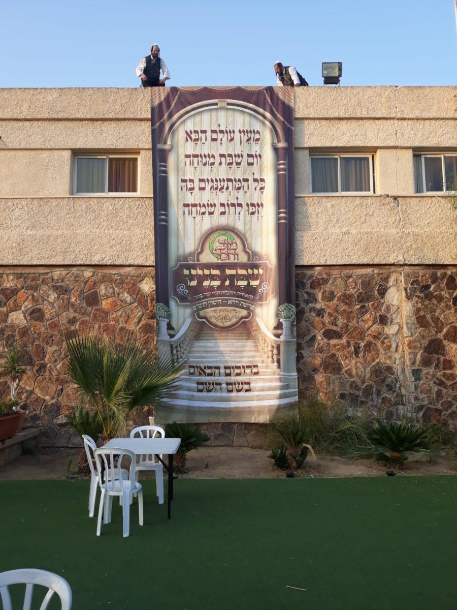 Preparations Underway for the Grand Buneinu Shabbaton